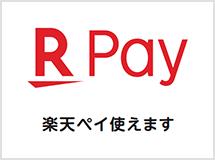 R Pay 楽天ペイ使えます